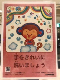 コロナ感染予防ポスター